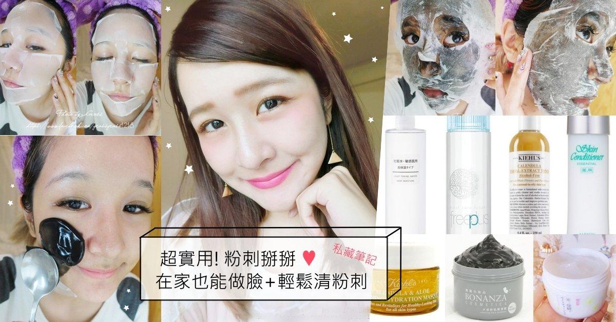 保養。超實用粉刺掰掰,在家也能做臉+輕鬆清粉刺方法分享♥♥