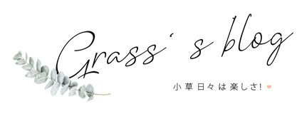 小草♥Grass♥ 日々は楽しさ! Logo
