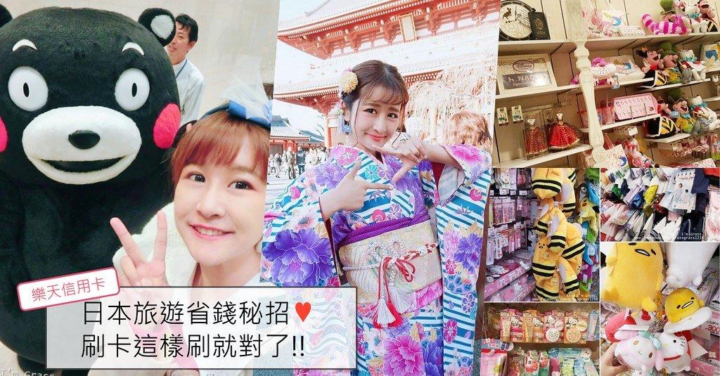 去日本一定要有樂天信用卡|2019最新情報,一步一步教你怎麼用卡省錢!! ( 終身免年費 / 日本旅遊優惠回饋 )
