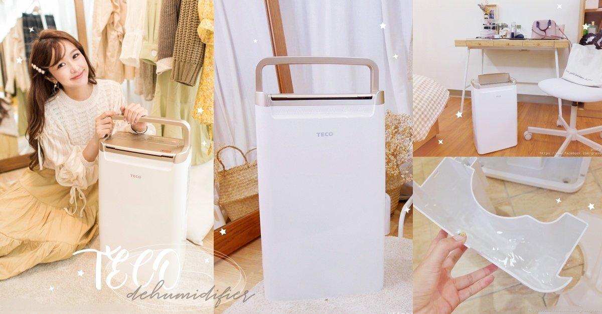 小家電。TECO東元 一級能效除濕機,玫瑰金美型外觀太適合少女房間啦!! ♥