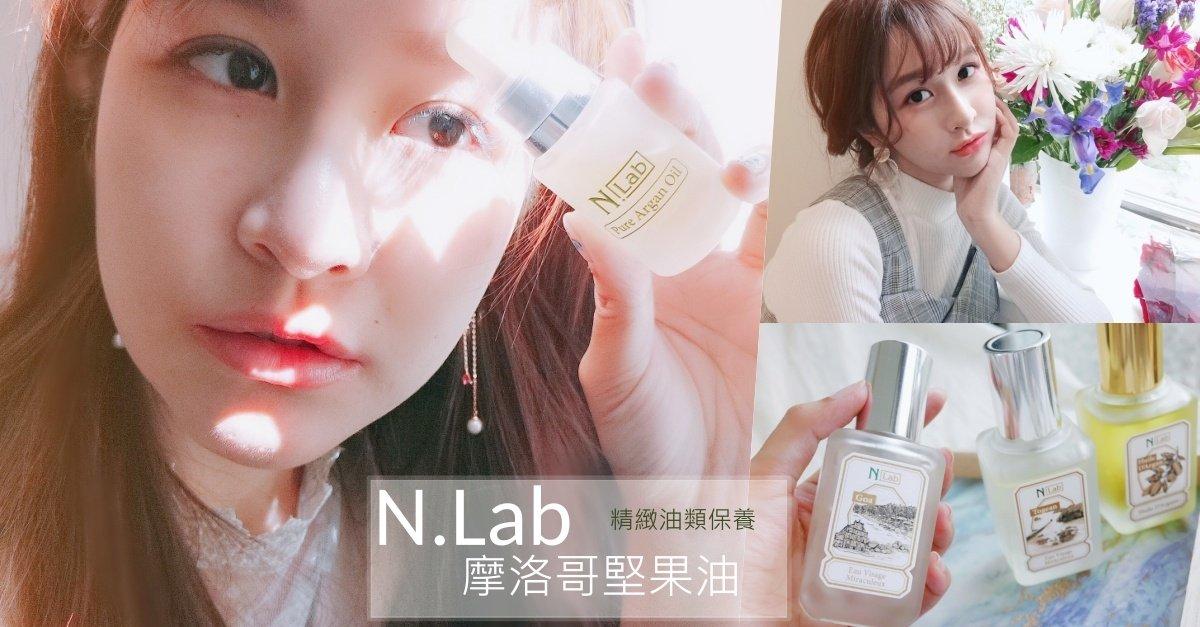 輕油保養。N.LAB 100%純摩洛哥堅果油 + 煥采滋潤水凝露 使用半年心得,給肌膚溫和滋潤的優質好油