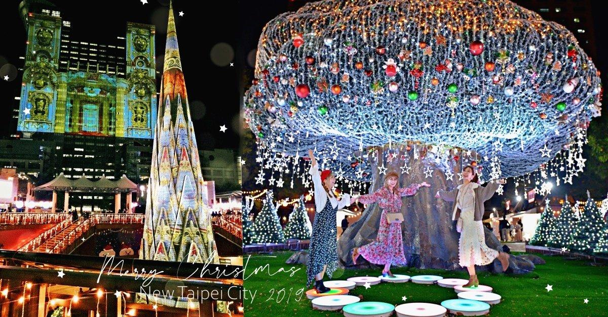 打卡。2019新北市歡樂耶誕城  夢幻燈海隧道 / 魔法森林 / 活動時間燈區攻略