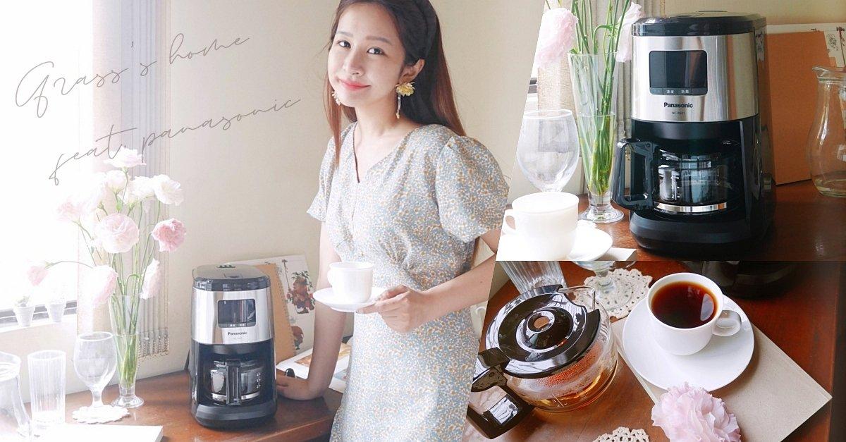 咖啡機推薦。 Panasonic 四人份全自動美式咖啡機 NC-R601,在家也能變身文青咖啡廳