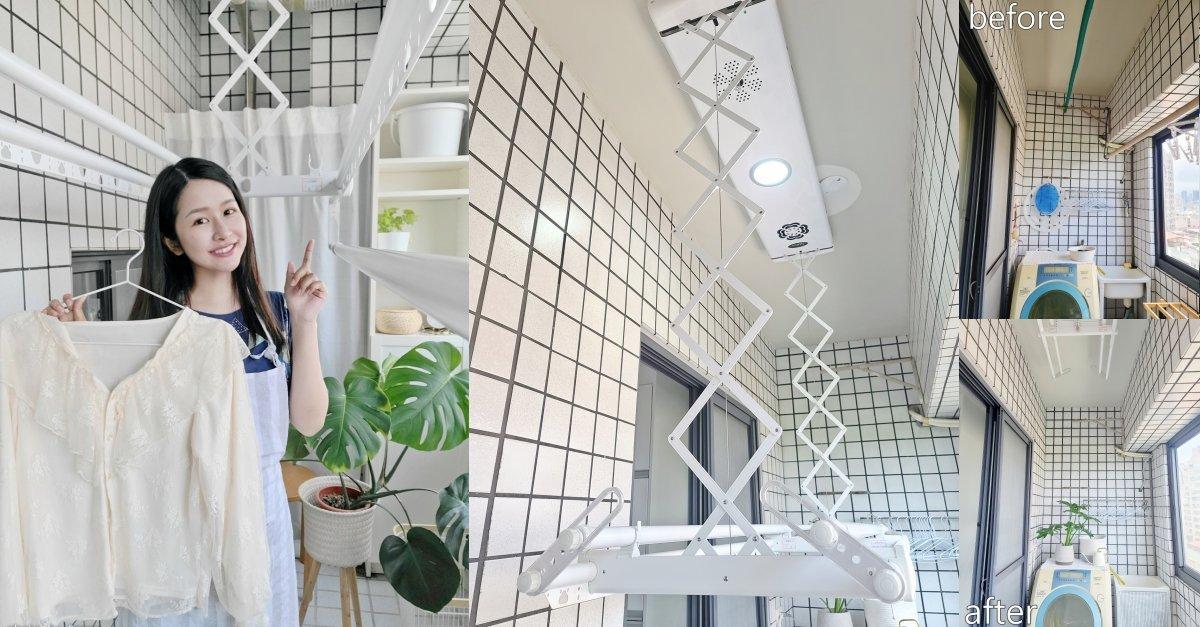 【新家陽台改造】打造夢幻白色系洗衣房,讓家事更輕鬆~HCG電動升降曬衣機