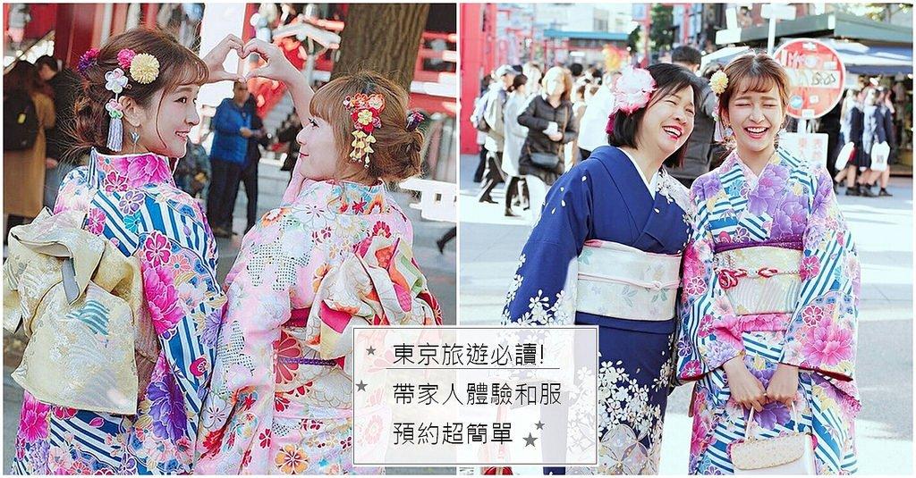 東京旅遊。初次帶家人出國體驗和服散策!! 淺草 Studio七色和服。kkday預約優惠價小技巧