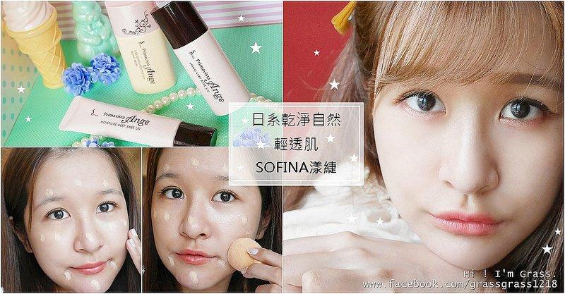 底妝。SOFINA漾緁底妝,粉底液+隔離乳 給妳奇蹟般的自然輕透肌 (控油/輕透)